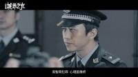 """《心理罪之城市之光》""""戲瘋子鄧超""""特輯"""