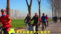 骑行前营包饺子(庆祝国际志愿日)