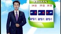 泰安电视台《天气预报》蛇年正月初四 2013年2月13日