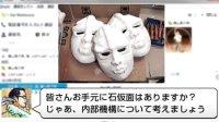 《JOJO奇妙冒险》石鬼面具 同人制作