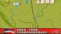 玉蒙铁路——泛亚铁路东线的重要组成部分