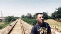 王裕皓《一个人的旅行》