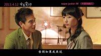 《分手合约》曝super junior-M暖伤MV