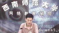 【兰心网】心理与教育统计学 第4集