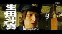 《鼹鼠之歌》三池崇史生田斗真合作