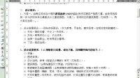 室内装潢设计  上海交通大学 教程 192  02