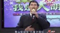 朱之文 清唱《滚滚长江东逝水》
