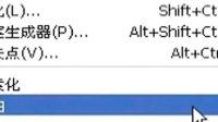 2011年4月11日晚7点30分斜阳老师ps基础86-87课【彩照变素描(一)】【彩照变素描(二)】