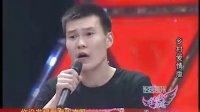 《全城热恋》38-4 路东帅:4号男熊抱王老爷,强吻女嘉宾 20110424