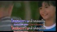 [Movie OST] แฟนฉัน (小情人) - ใจเธอใจฉัน - 18กะรัต