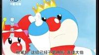 2011摩尔庄园动画片之【心想事成魔法帽】和【布多多和布少少】