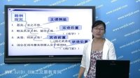 三及第教育-高中语文-苏萍老师-文言文翻译指津2