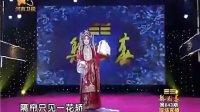 京剧《锁麟囊》刘桂娟演唱
