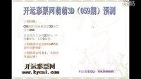 开运彩票网萌萌中国福利彩票3D-59期预测