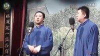 北京相声第二班2012.02.04 王自健 陈朔《百味人生》