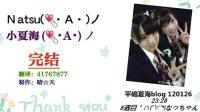 [在线阅读]平嶋夏海120126Blog及120128辞退AKB48申请全文