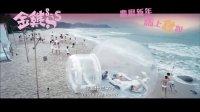 《金鸡SSS》香港预告片  张家辉扮过气大佬