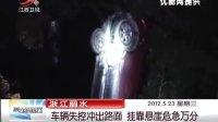 江西卫视:车辆失控冲出路面 挂靠悬崖危急万分 120523