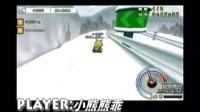 小熊熊乖跑跑卡丁车冰山滑雪场尖峰PRO