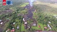航拍:夏威夷火山岩浆逐渐吞噬居民区!上千人紧急撤离!