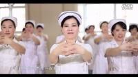 哈医大一院内科洗手舞——《腾飞吧大内科》