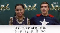 Learn a Chinese Phrase#76: I'm Reliable & I've Come to Save You