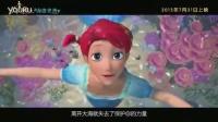 2015年最新动画片电影《美人鱼之海盗来袭》