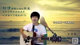 吉他弹唱吉他教学入门 好声音张磊 马頔《南山南》酷音小伟