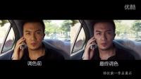 SG调色 - 影片调色对比