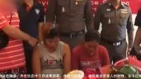 [爆新鲜]最色情美人计!泰国女子被指迷晕游客抢财物