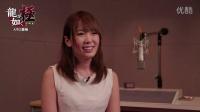 『人中之龍 極』波多野結衣 & 瑠川莉娜 ? 特別訪談影片