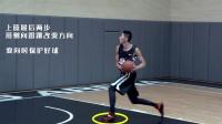 [篮球]跨步变向上篮(又称欧洲步)