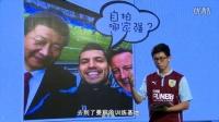 视频: FUN88乐天堂赞助另类足球解说-乐扯淡(6)