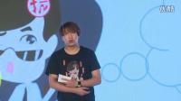 自频道学院公开课 自频道论坛上海站:风一样的坑爹哥