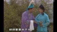 黄梅戏王老六借妻 假报喜全场