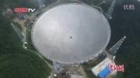 【藤缠楼】100秒看世界上最大射电望远镜FAST拔地而起