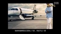赵本山 成龙 李连杰等明星的私人飞机多少钱