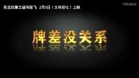 """《东北往事之破马张飞》提档大年初七 曝""""斗地主""""版预告"""