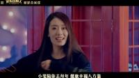 【风车·华语】《欢乐喜剧人》曝改档MV Happy再多五千年