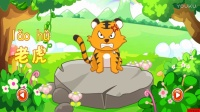 亲子早教动画片 认识动物儿童游戏