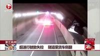 监控实拍超速行驶致失控 隧道里货车侧翻