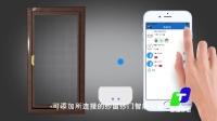 惠通智能APP报警金刚网纱窗宣传片
