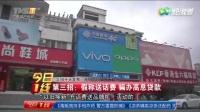 分期付款买手机骟术(广州~中山~惠州~东莞)**SBA