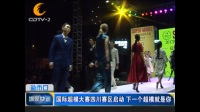 CDTV2报道2017国际超模大赛四川赛区启动仪式.f4v