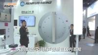 infocomm China 2017: RH扬声器新品国内首发