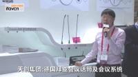infocomm China 2017: 德国拜亚会议话筒及会议系统