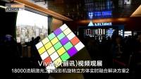 infocomm China 2017: 丽讯展台现场观展