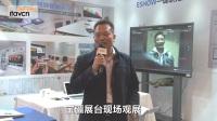 infocomm China 2017: 宝疆展台现场观展