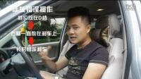 如何正确驾驶自动挡汽车2