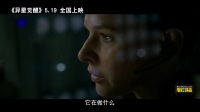 《异星觉醒》中国版预告片 | Life 2017